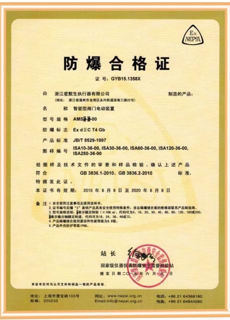 防爆证书(2)